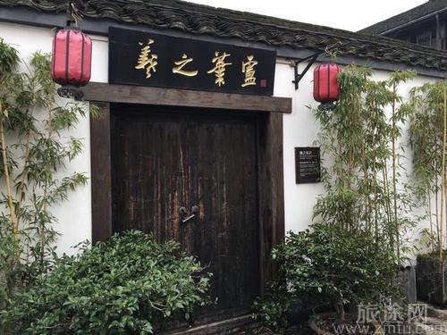 王羲之故居旅游区