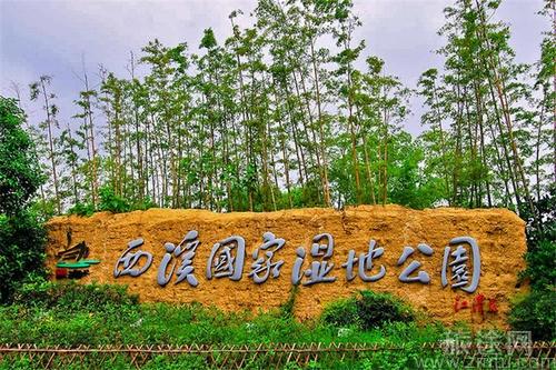 杭州西溪国家湿地公园