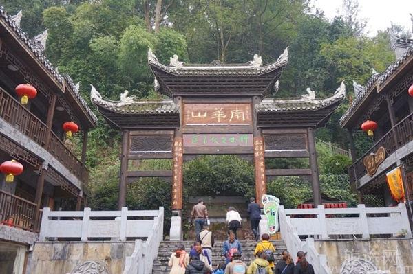 开化南华山风景区