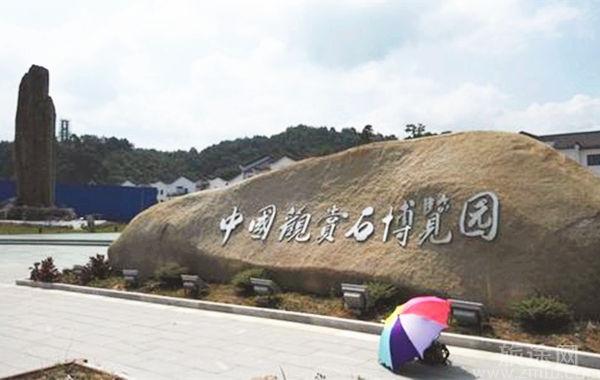 常山石博园