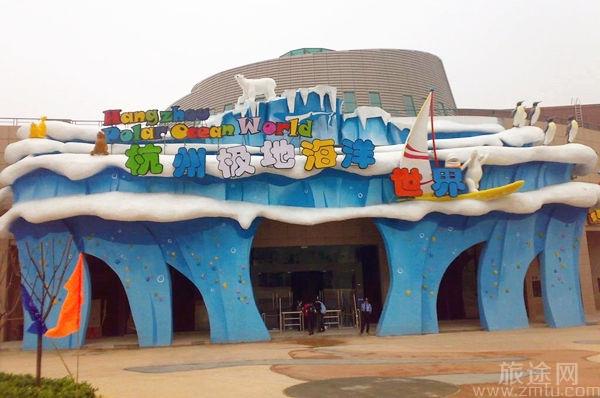 杭州极地海洋公园