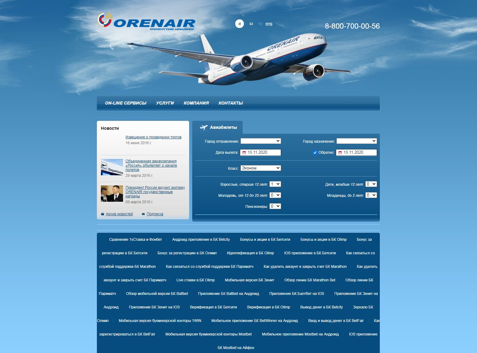 奥伦堡航空官网